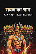 CURSE OF RAVAN by Ajay Amitabh Suman in Hindi