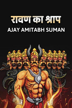 CURSE OF RAVAN by Ajay Amitabh Suman in Hindi