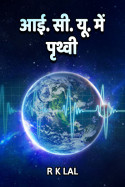 Earth is in I. C. U. by r k lal in Hindi