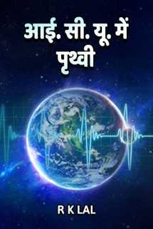 आई. सी. यू. में पृथ्वी बुक r k lal द्वारा प्रकाशित हिंदी में