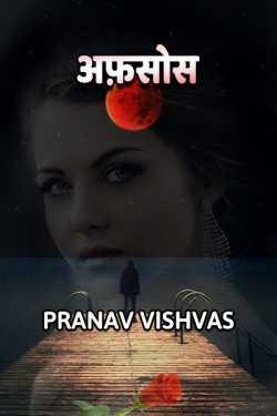 REGRET by Pranav Vishvas in Hindi