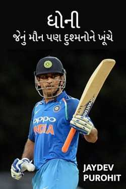 Dhoni by Jaydev Purohit in Gujarati