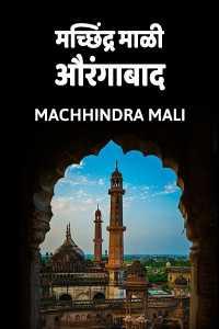 Machchhindra maaali Aurangabad