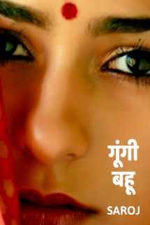 गूंगी बहू बुक Saroj Prajapati द्वारा प्रकाशित हिंदी में