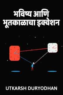 भविष्य आणि भूतकाळाचा इक्वेशन मराठीत Utkarsh Duryodhan