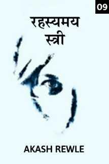 रहस्यमय स्त्री - भाग ९ मराठीत Akash Rewle
