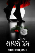 shayari Love by Riddhesh Joshi in Gujarati