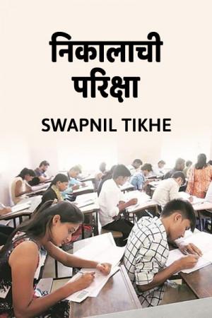 निकालाची परिक्षा - 1 मराठीत Swapnil Tikhe