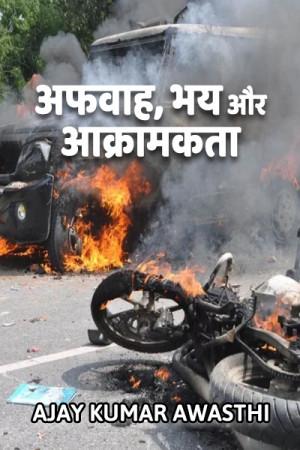 अफवाह, भय और आक्रामकता बुक Ajay Kumar Awasthi द्वारा प्रकाशित हिंदी में