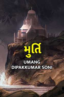 Murti by Umang Dipakkumar Soni in Gujarati
