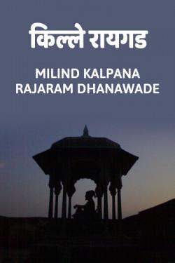 KILLE RAIGAD - EK PRAVAS by MILIND KALPANA RAJARAM DHANAWADE in Marathi