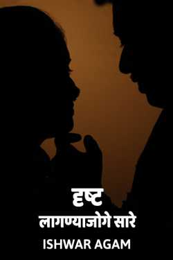 Everything is for you... by Ishwar Agam in Marathi