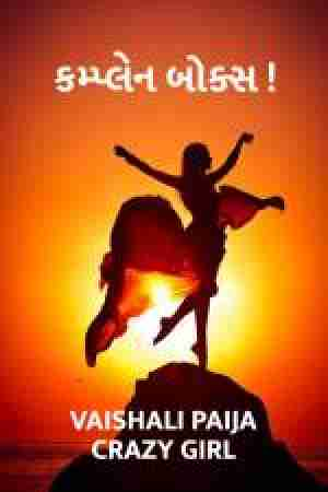 Vaishali Paija crazy Girl દ્વારા COMPLAIN BOX ગુજરાતીમાં