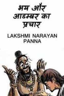 भय और आडम्बर का प्रचार बुक Lakshmi Narayan Panna द्वारा प्रकाशित हिंदी में