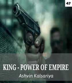 KING - POWER OF EMPIRE - 47 by Ashvin Kalsariya in Gujarati