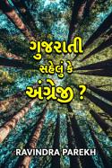 Ravindra Parekh દ્વારા ગુજરાતી સહેલું કે અંગ્રેજી ? ગુજરાતીમાં