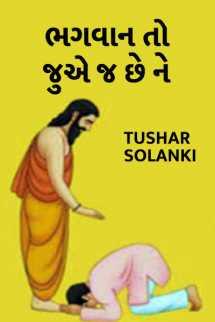 Tushar Solanki દ્વારા ભગવાન તો જુએ જ છે ને ... ગુજરાતીમાં