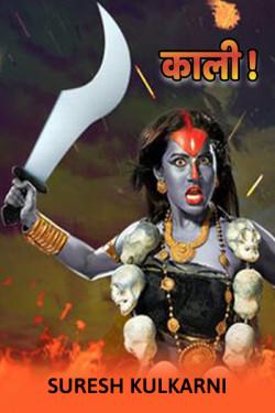 Kali by suresh kulkarni in Marathi