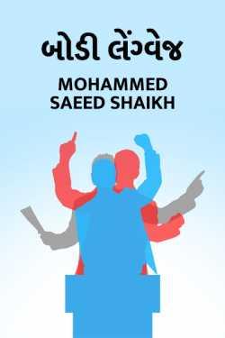 BODY LANGUAGE by Mohammed Saeed Shaikh in Gujarati
