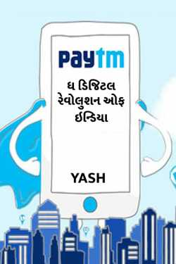 Paytm the digital revolution of India by Yash in Gujarati
