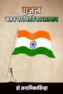 गजल - वतन पर मिटने का अरमान बुक डॉ अनामिकासिन्हा द्वारा प्रकाशित हिंदी में