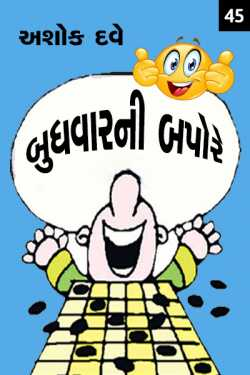 Budhvarni Bapore - 45 by Ashok Dave Author in Gujarati