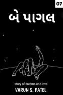 Be pagal - 7 by Varun S. Patel in Gujarati