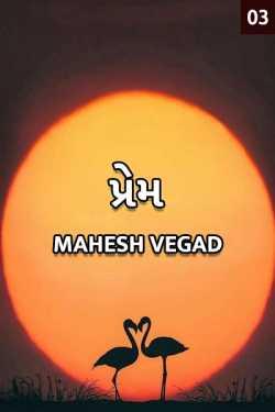 Prem Part 3 by Mahesh Vegad in Gujarati