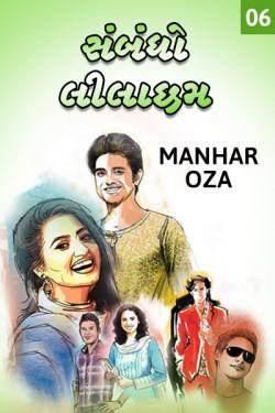 Sambandho Lilachham  - 6 by Manhar Oza in Gujarati