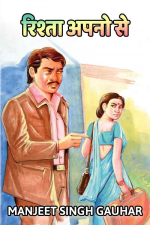 रिश्ता अपनो से बुक Manjeet Singh Gauhar द्वारा प्रकाशित हिंदी में