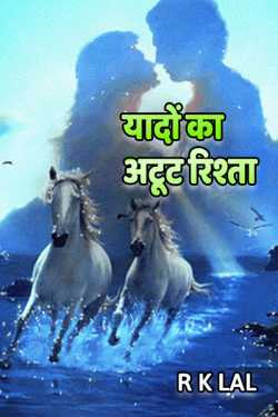 Unbreakable relation of memories by r k lal in Hindi