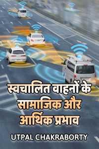 स्वचालित वाहनों के सामाजिक और आर्थिक प्रभाव