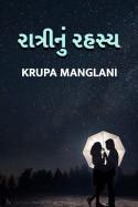 magical night by Krupa in Gujarati