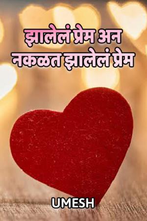 झालेलं प्रेम अन नकळत झालेलं प्रेम मराठीत UMESH