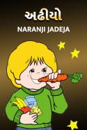 Naranji Jadeja દ્વારા અઢીયો ગુજરાતીમાં