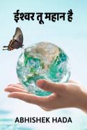 ईश्वर तू महान है बुक Abhishek Hada द्वारा प्रकाशित हिंदी में