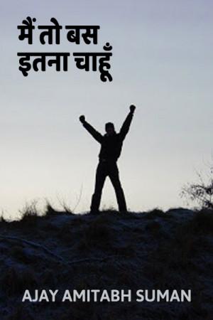 मैं तो बस इतना चाहूँ बुक Ajay Amitabh Suman द्वारा प्रकाशित हिंदी में