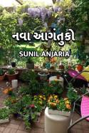 nava agantuko by SUNIL ANJARIA in Gujarati