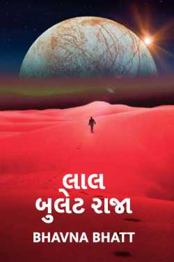 lal bulet raja by Bhavna Bhatt in Gujarati