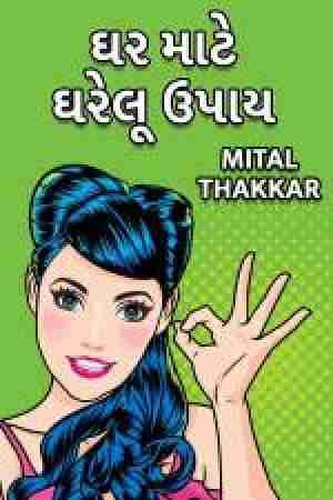 Mital Thakkar દ્વારા Ghar mate gharelu upaay ગુજરાતીમાં