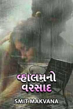 intension stuff by Smit Makvana in Gujarati
