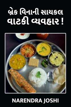 Break vinani cycle - Vatki vyavhar by Narendra Joshi in Gujarati