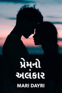 Prem no alankaar by Mari Dayri in Gujarati