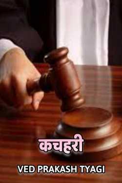 Kachahari by Ved Prakash Tyagi in Hindi