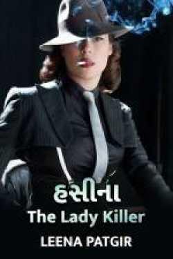 Hasina - the lady killer By Leena Patgir in Gujarati
