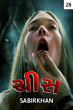 chis - 28 by SABIRKHAN in Gujarati