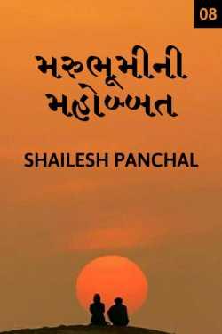 marubhumi ni mahobbat - 8 by Shailesh Panchal in Gujarati