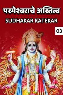 परमेश्वराचे अस्तित्व - ३ मराठीत Sudhakar Katekar