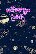 astronomy - cycles in the sky. by Drishti Telugu in Telugu