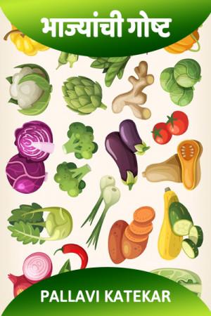 भाज्यांची गोष्ट. मराठीत pallavi katekar